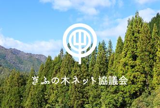 ぎふの木ネット協議会