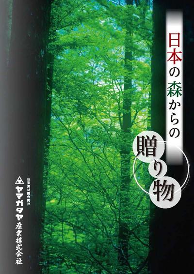 日本の森からの贈り物